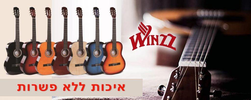 Winzz Main