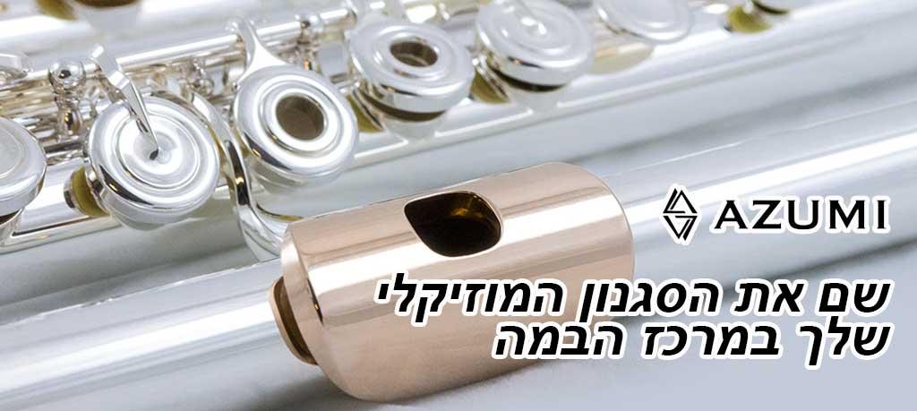 Azumi Flute Main